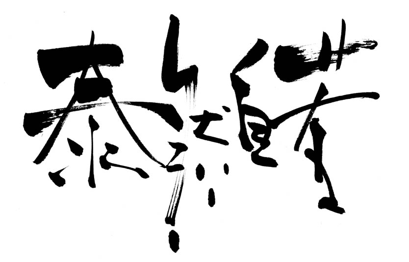 taizenjijyaku